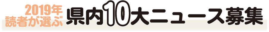 県内読者が選ぶ2019年の10大ニュース募集