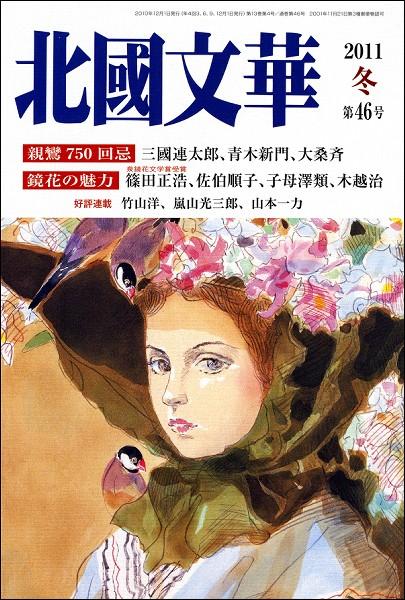 奥村栄通 - JapaneseClass.jp